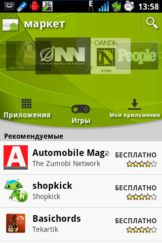 android market планшет | ale3yak