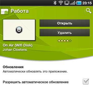 приложение On Air для подсоединения WiFi