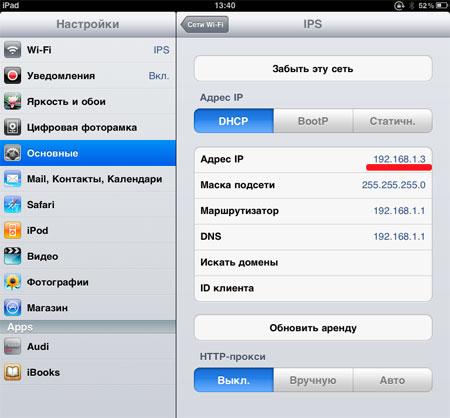 подключение планшета iPad к WiFi