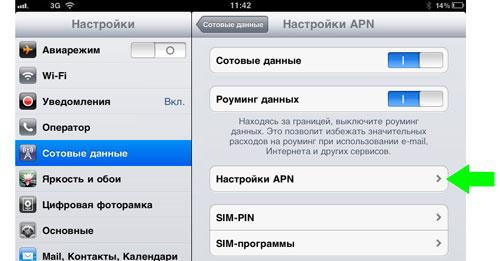 Налаштування Інтернету Київстар Android 4.0