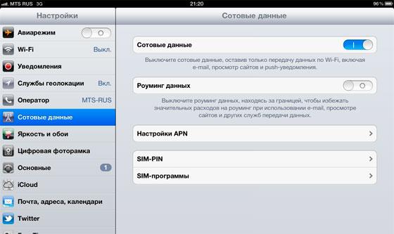 Мегафон как проверить баланс на планшете [PUNIQRANDLINE-(au-dating-names.txt) 67