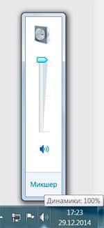 Скачать программе для усиления звука на ноутбуки