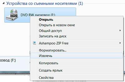 Как открывать дисковод на ноутбуке lenovo. Как открыть дисковод Lenovo