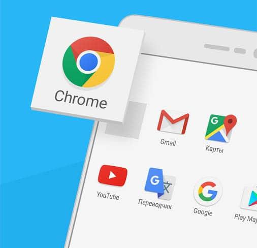 Chrome и другие сервисы google